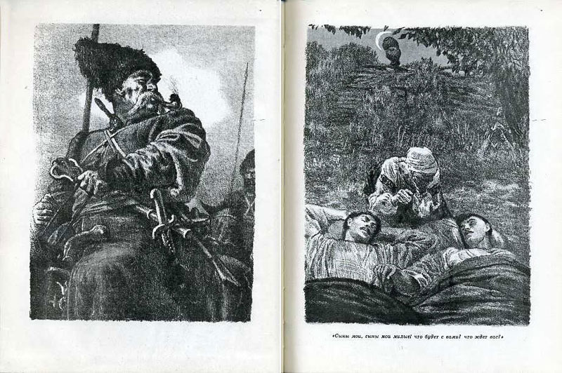 Тарас бульба книга с иллюстрациями